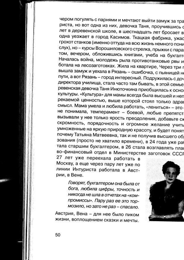 PDF. Простая правильная жизнь. Козлов Н. И. Страница 50. Читать онлайн