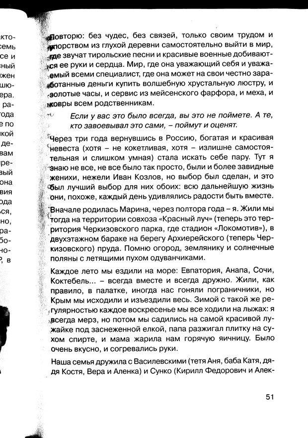PDF. Простая правильная жизнь. Козлов Н. И. Страница 51. Читать онлайн