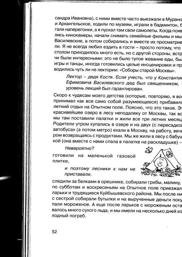 PDF. Простая правильная жизнь. Козлов Н. И. Страница 52. Читать онлайн