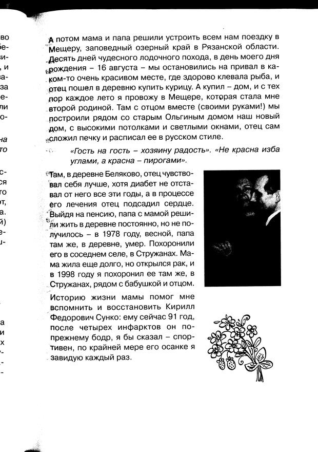 PDF. Простая правильная жизнь. Козлов Н. И. Страница 53. Читать онлайн