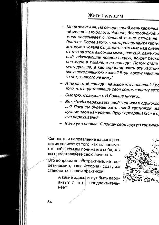 PDF. Простая правильная жизнь. Козлов Н. И. Страница 54. Читать онлайн