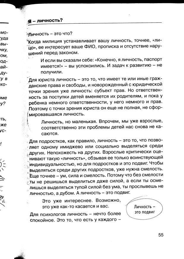 PDF. Простая правильная жизнь. Козлов Н. И. Страница 55. Читать онлайн