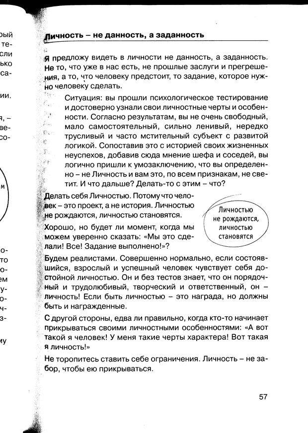 PDF. Простая правильная жизнь. Козлов Н. И. Страница 57. Читать онлайн