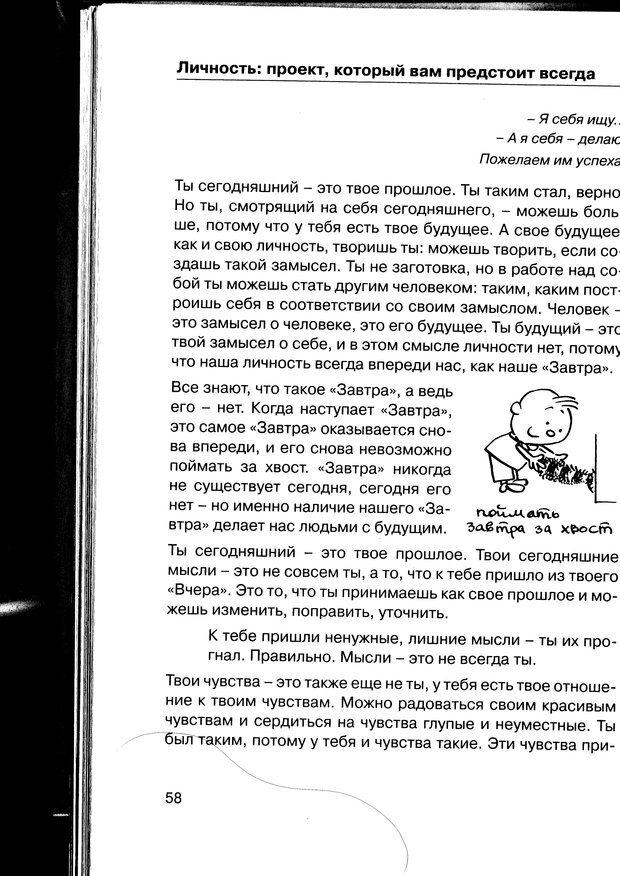 PDF. Простая правильная жизнь. Козлов Н. И. Страница 58. Читать онлайн