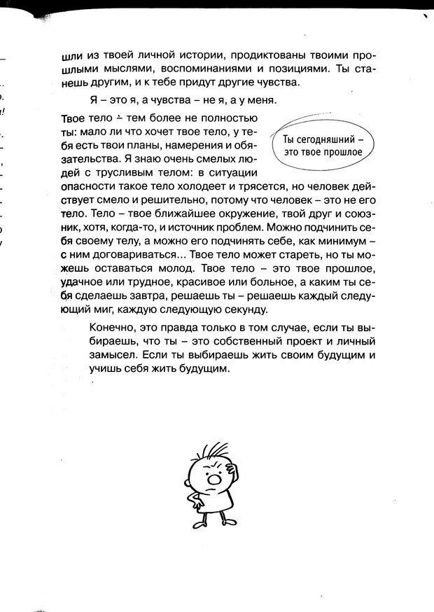PDF. Простая правильная жизнь. Козлов Н. И. Страница 59. Читать онлайн