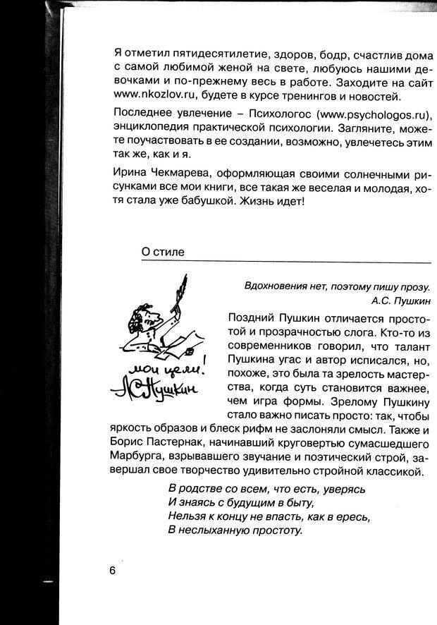 PDF. Простая правильная жизнь. Козлов Н. И. Страница 6. Читать онлайн