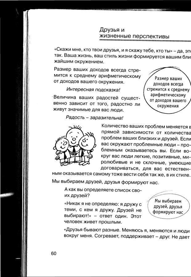 PDF. Простая правильная жизнь. Козлов Н. И. Страница 60. Читать онлайн