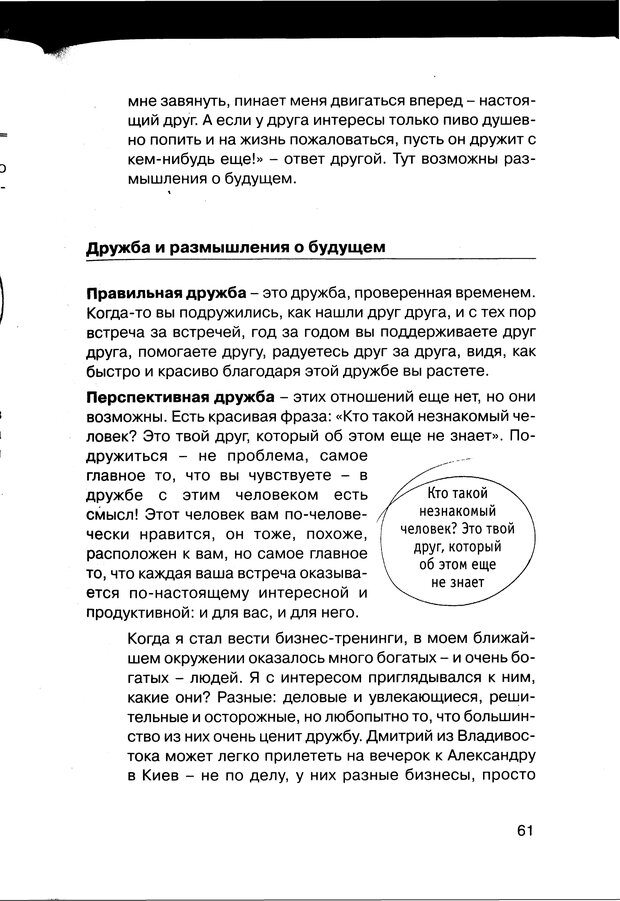 PDF. Простая правильная жизнь. Козлов Н. И. Страница 61. Читать онлайн