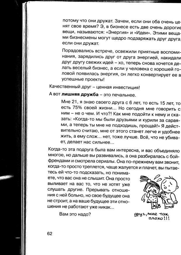 PDF. Простая правильная жизнь. Козлов Н. И. Страница 62. Читать онлайн