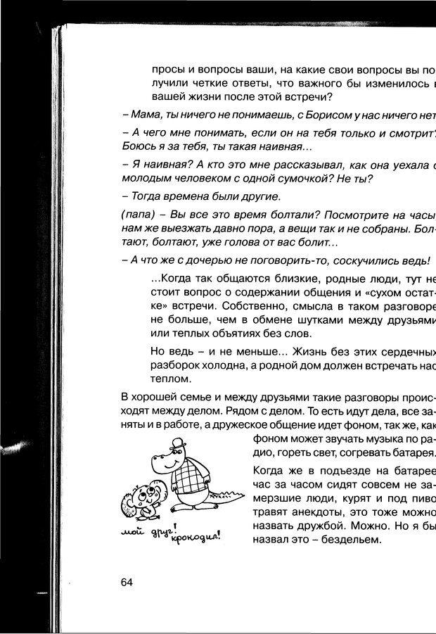 PDF. Простая правильная жизнь. Козлов Н. И. Страница 64. Читать онлайн