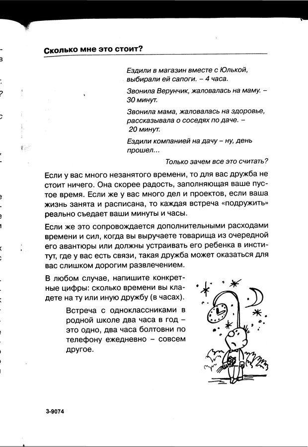 PDF. Простая правильная жизнь. Козлов Н. И. Страница 65. Читать онлайн