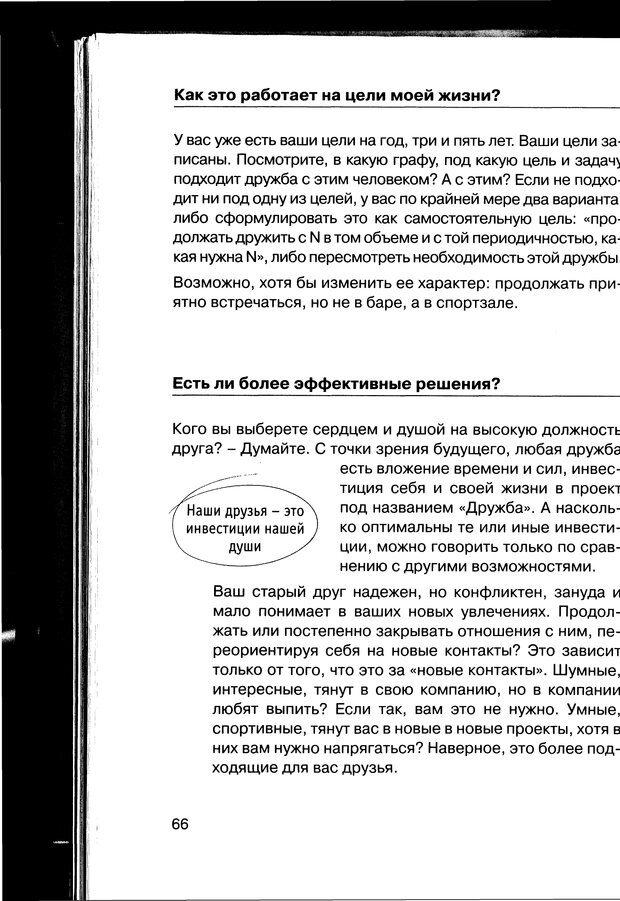 PDF. Простая правильная жизнь. Козлов Н. И. Страница 66. Читать онлайн
