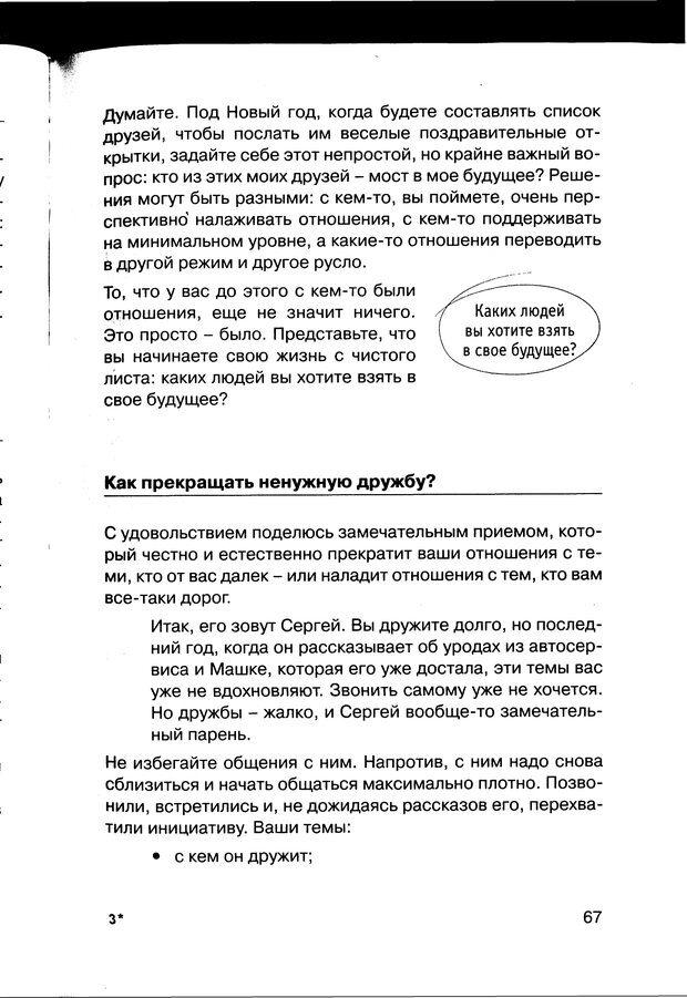 PDF. Простая правильная жизнь. Козлов Н. И. Страница 67. Читать онлайн