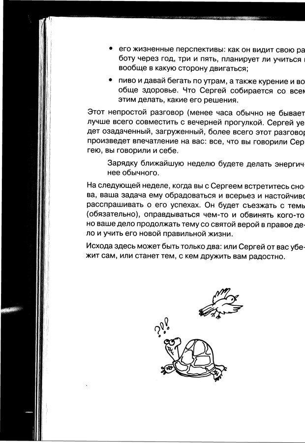 PDF. Простая правильная жизнь. Козлов Н. И. Страница 68. Читать онлайн