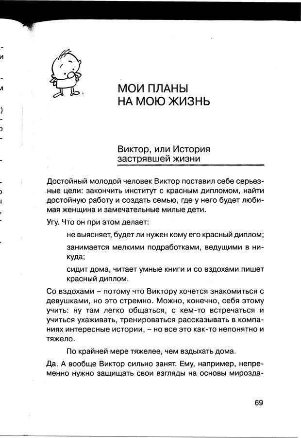 PDF. Простая правильная жизнь. Козлов Н. И. Страница 69. Читать онлайн