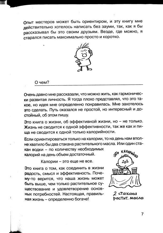 PDF. Простая правильная жизнь. Козлов Н. И. Страница 7. Читать онлайн