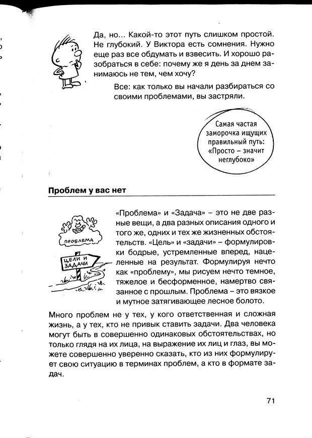 PDF. Простая правильная жизнь. Козлов Н. И. Страница 71. Читать онлайн