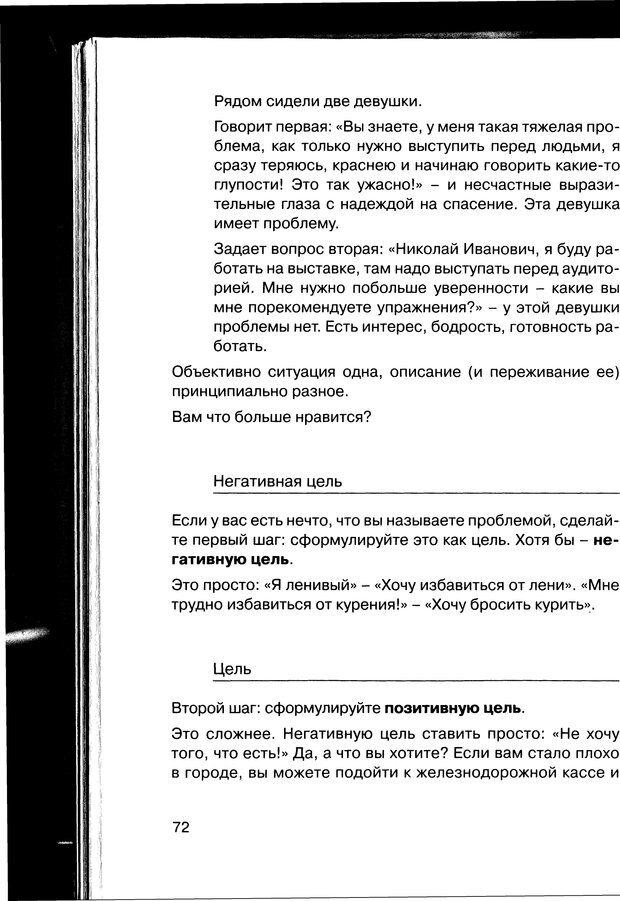 PDF. Простая правильная жизнь. Козлов Н. И. Страница 72. Читать онлайн