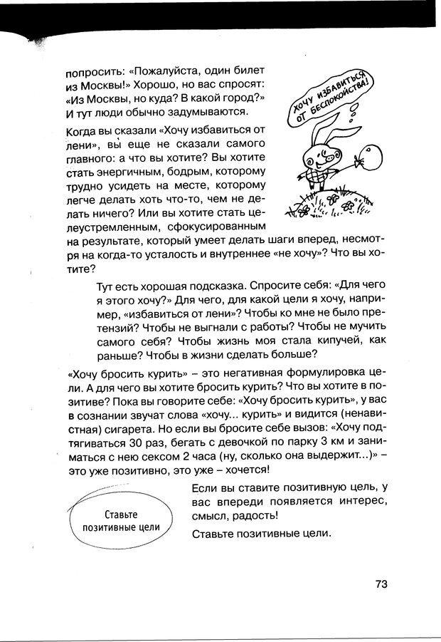 PDF. Простая правильная жизнь. Козлов Н. И. Страница 73. Читать онлайн