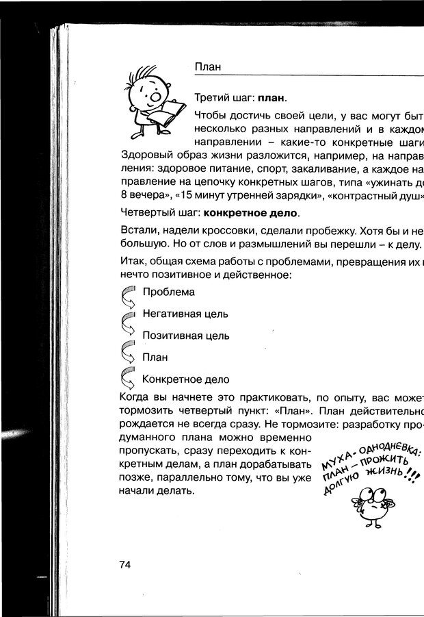 PDF. Простая правильная жизнь. Козлов Н. И. Страница 74. Читать онлайн