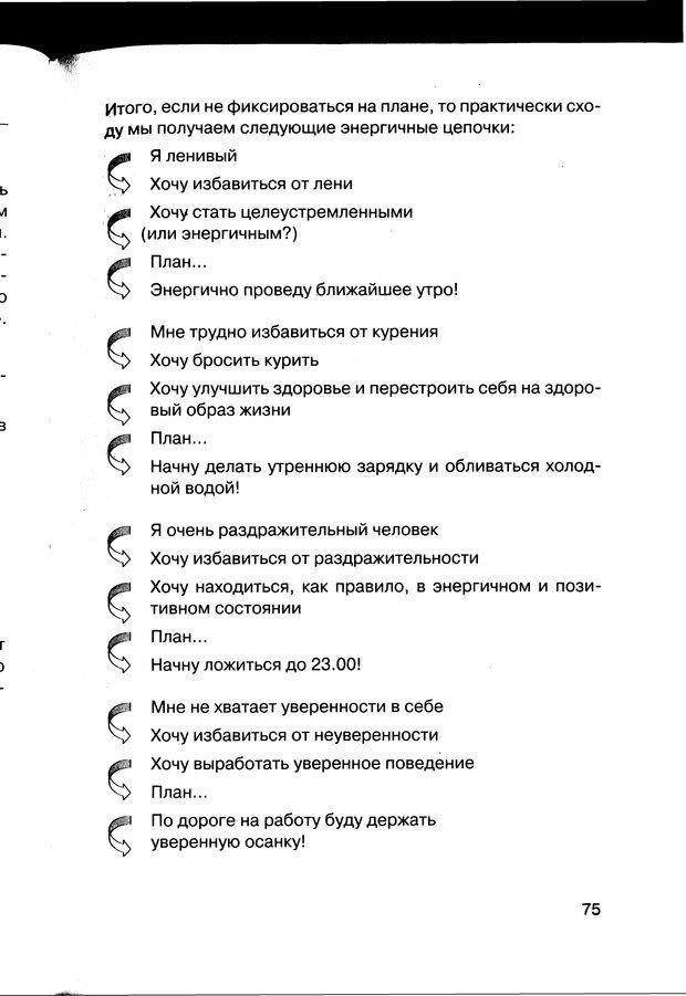 PDF. Простая правильная жизнь. Козлов Н. И. Страница 75. Читать онлайн