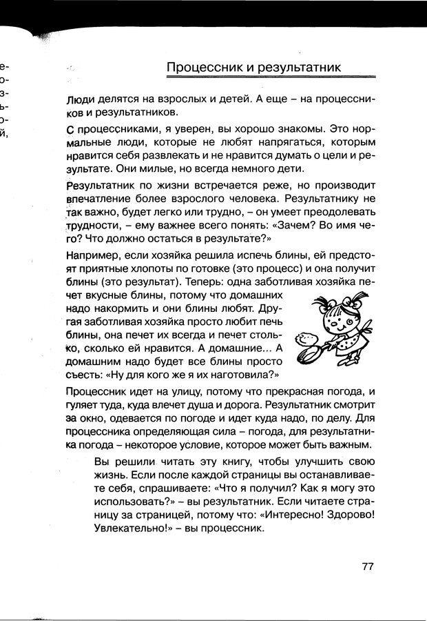 PDF. Простая правильная жизнь. Козлов Н. И. Страница 77. Читать онлайн