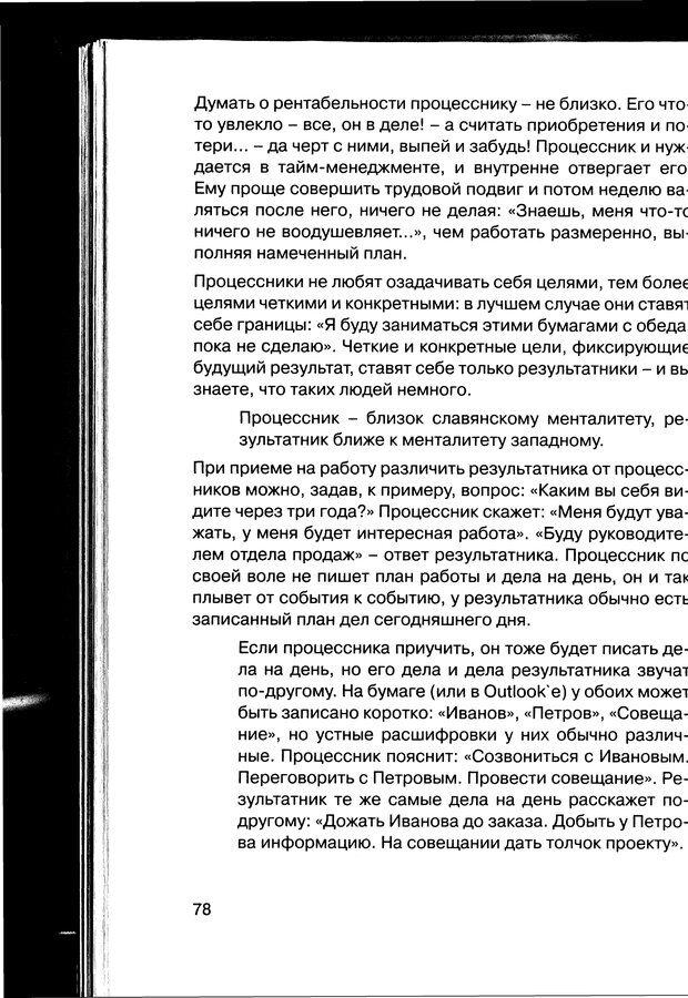 PDF. Простая правильная жизнь. Козлов Н. И. Страница 78. Читать онлайн