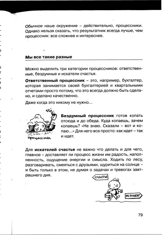 PDF. Простая правильная жизнь. Козлов Н. И. Страница 79. Читать онлайн