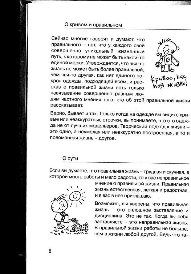 PDF. Простая правильная жизнь. Козлов Н. И. Страница 8. Читать онлайн