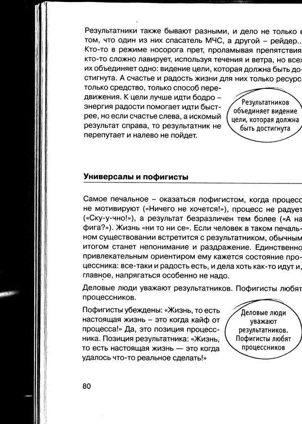 PDF. Простая правильная жизнь. Козлов Н. И. Страница 80. Читать онлайн