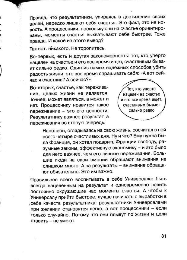 PDF. Простая правильная жизнь. Козлов Н. И. Страница 81. Читать онлайн