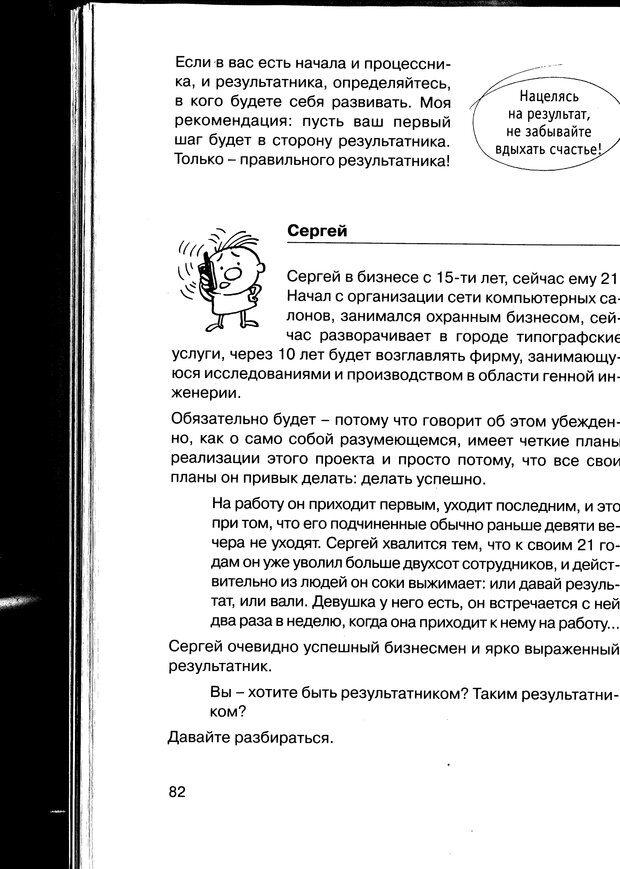 PDF. Простая правильная жизнь. Козлов Н. И. Страница 82. Читать онлайн
