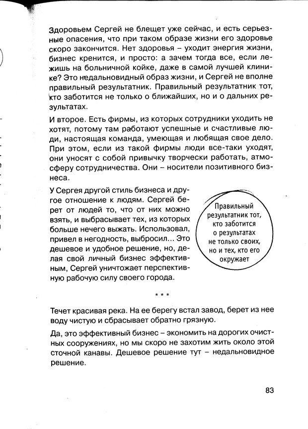PDF. Простая правильная жизнь. Козлов Н. И. Страница 83. Читать онлайн