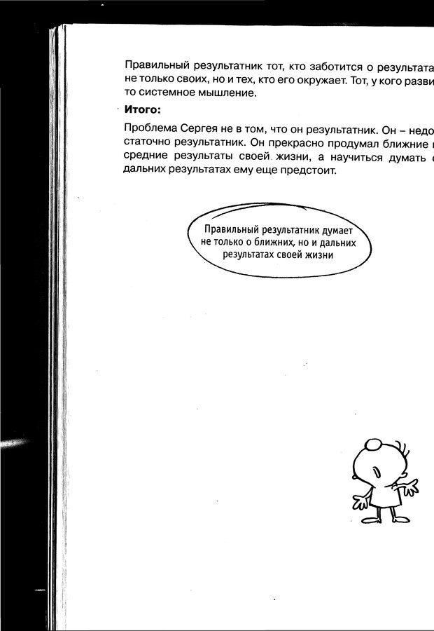 PDF. Простая правильная жизнь. Козлов Н. И. Страница 84. Читать онлайн