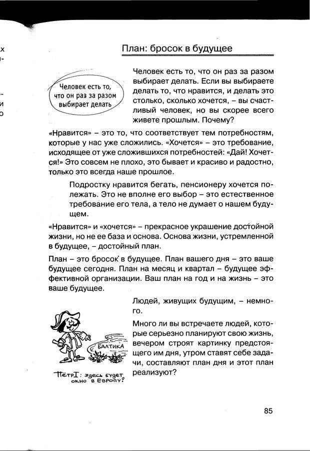 PDF. Простая правильная жизнь. Козлов Н. И. Страница 85. Читать онлайн