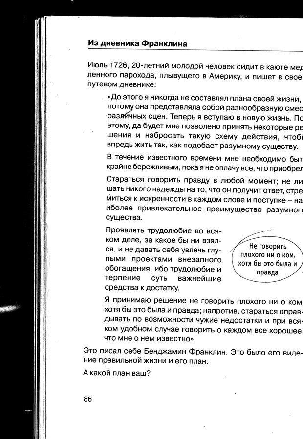 PDF. Простая правильная жизнь. Козлов Н. И. Страница 86. Читать онлайн