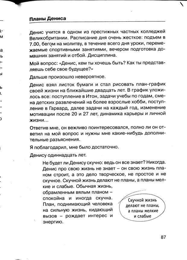 PDF. Простая правильная жизнь. Козлов Н. И. Страница 87. Читать онлайн