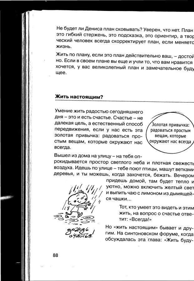PDF. Простая правильная жизнь. Козлов Н. И. Страница 88. Читать онлайн