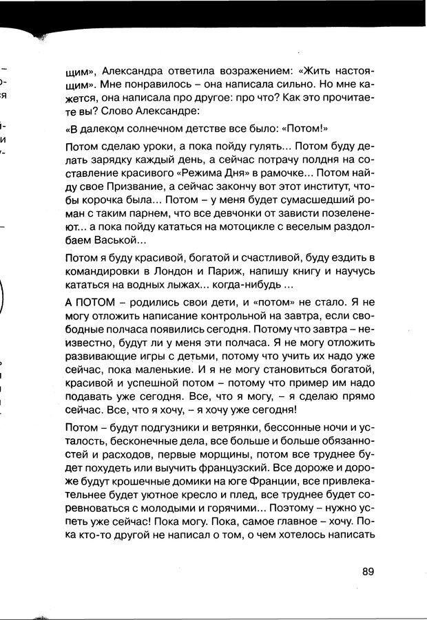 PDF. Простая правильная жизнь. Козлов Н. И. Страница 89. Читать онлайн