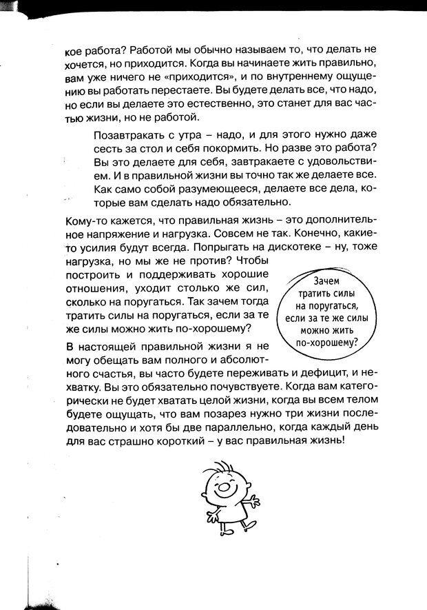 PDF. Простая правильная жизнь. Козлов Н. И. Страница 9. Читать онлайн