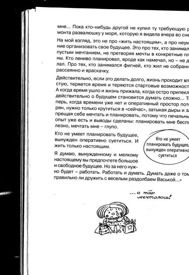 PDF. Простая правильная жизнь. Козлов Н. И. Страница 90. Читать онлайн