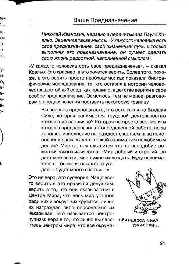 PDF. Простая правильная жизнь. Козлов Н. И. Страница 91. Читать онлайн