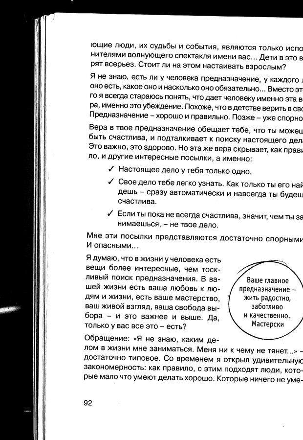 PDF. Простая правильная жизнь. Козлов Н. И. Страница 92. Читать онлайн
