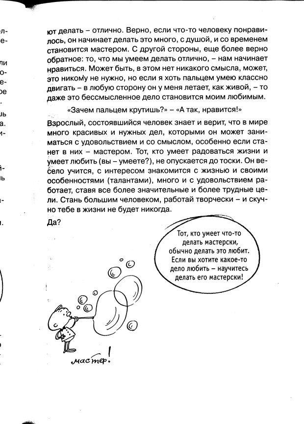 PDF. Простая правильная жизнь. Козлов Н. И. Страница 93. Читать онлайн