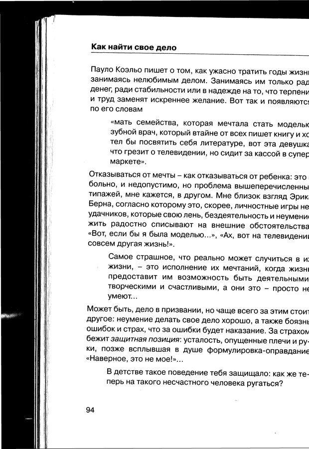 PDF. Простая правильная жизнь. Козлов Н. И. Страница 94. Читать онлайн