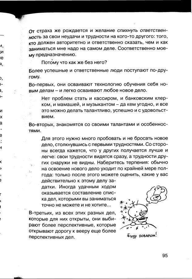 PDF. Простая правильная жизнь. Козлов Н. И. Страница 95. Читать онлайн
