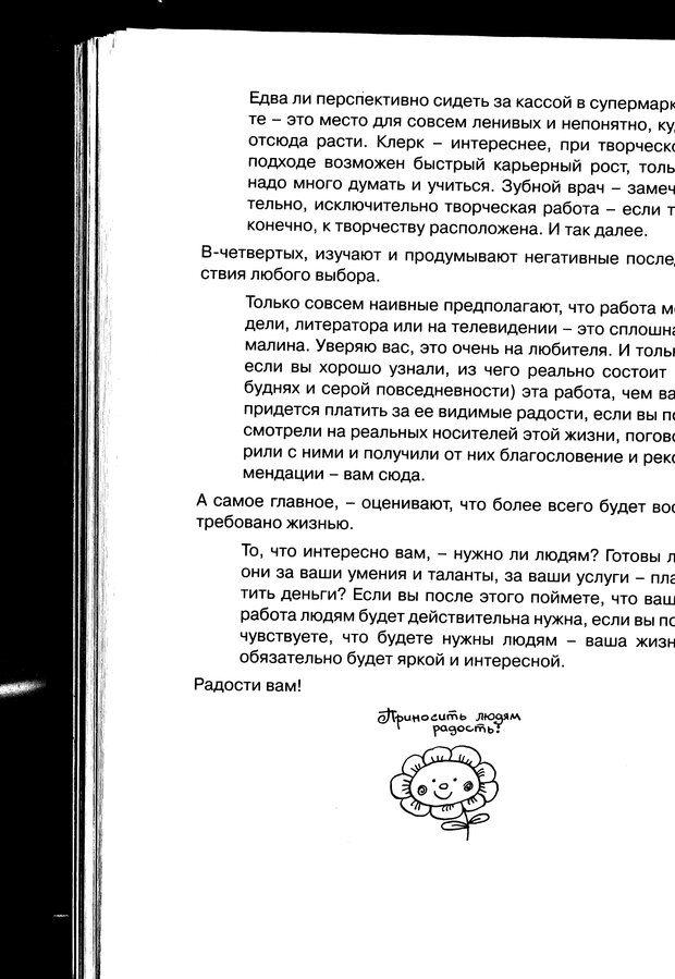 PDF. Простая правильная жизнь. Козлов Н. И. Страница 96. Читать онлайн