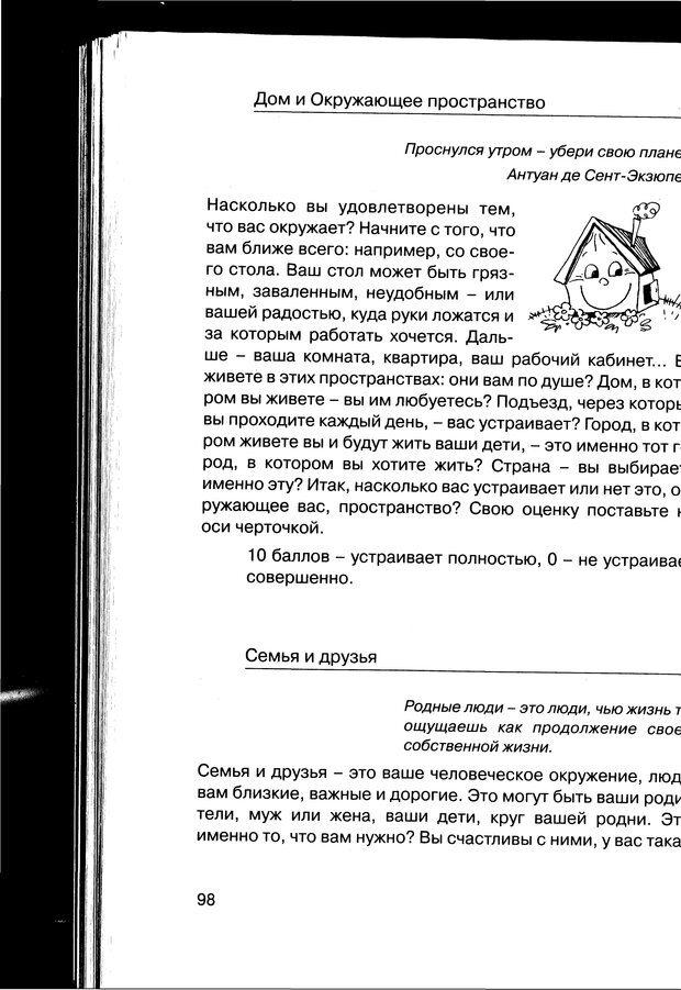PDF. Простая правильная жизнь. Козлов Н. И. Страница 98. Читать онлайн