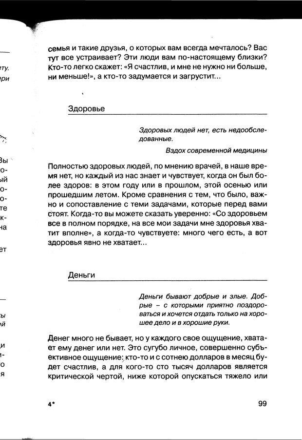 PDF. Простая правильная жизнь. Козлов Н. И. Страница 99. Читать онлайн
