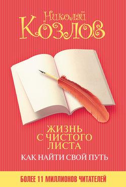 """Обложка книги """"Жизнь с чистого листа. Как найти свой путь"""""""
